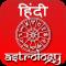 Hindi Rashifal 2019 Panchangam Astrology Horoscope