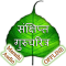 Gurucharitra in Marathi Audio
