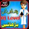 Improve General Knowledge in Urdu - MCQS Test