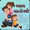 Gujarati Baal Varta