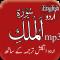 Surah Mulk Mp3 Audio Urdu Eng