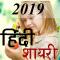 2019 Hindi Shayari Latest