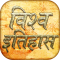 World history gk in Hindi