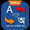 English - Bangla Dictionary offline