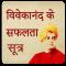 1000 Swami Vivekananda Quotes Hindi , English