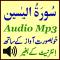 Surat Yaseen Voice Audio Mp3