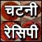 Chatni Recipes in Hindi How to make chutney sauce