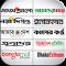 All Bangla Newspaper