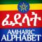 Amharic Alphabet, Fidäl / ፊደል