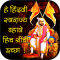Shivaji Maharaj Quotes