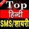 Best Hindi Shayari SMS Quotes 2019