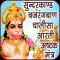 Sundarkand Hindi Audio & Lyrics