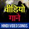 Hindi Video Songs HD