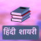 71000+ Hindi Shayari ki Dukan Collection 2019