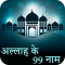 99 Names of Allah - Hindi