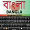 Bangla Language keyboard 2020