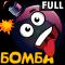 Веселая бомба - FULL version