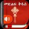 Amharic Bible - መጽሐፍ ቅዱስ