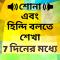 Learn Hindi in Bangla