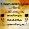 Malayalam to Hindi Speaking: Hindi from Malayalam