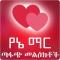 የኔ ማር - የፍቅር መልዕክቶች - Amharic Love SMS Ethiopia