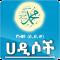 Ethiopia Hadis App - YeNebiyou (S.A.W) Hadis
