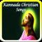 Kannada Christian Songs
