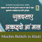 Muslim Beliefs in Hindi