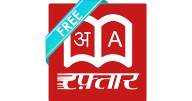 The best Android app for Raftaar shabdkosh dictionary app