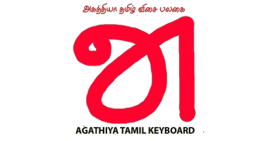 The best Android app for Agathiya tamil typing keyboard and its